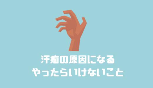 汗疱の予防!手湿疹の人が絶対にやってはいけないこと