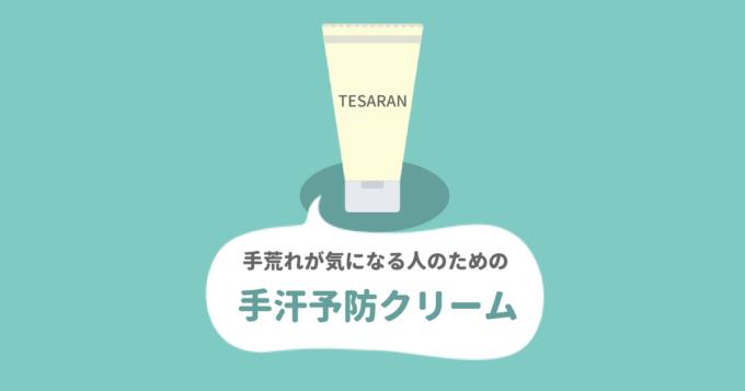 テサランの評価とレビュー